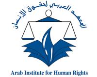 Logo IADH